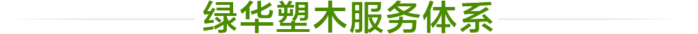 绿华塑木服务体系