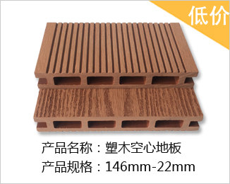 空心塑木地板LHDK-5