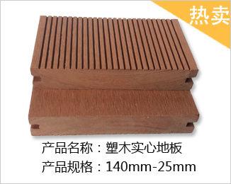 实心塑木地板140-25-S1