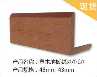 塑木地板封边条LHDC-1