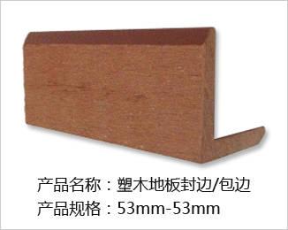 塑木地板封边53-53
