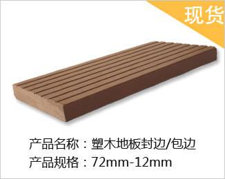 塑木地板封边72-12