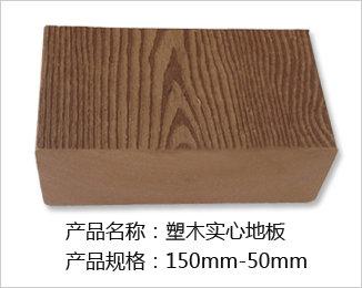 实心塑木地板150-50