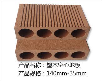空心塑木地板140-35
