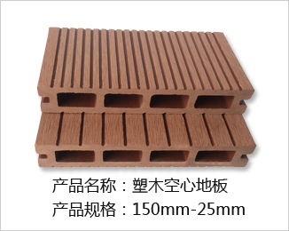 空心塑木地板150-25
