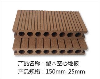 圆孔塑木地板150-25