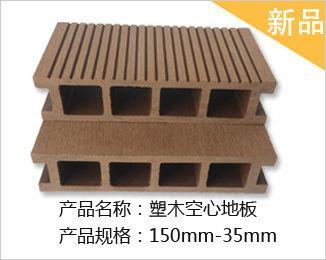 空心塑木地板150-35