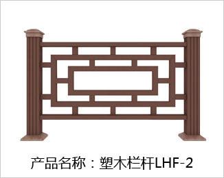 塑木栏杆LHF-2