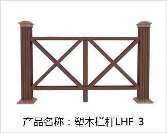 塑木栏杆LHF-3