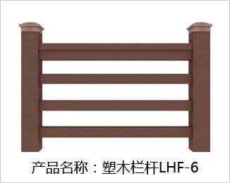 塑木栏杆LHF-6