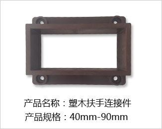 塑木栏杆连接件40-90(注塑材质)