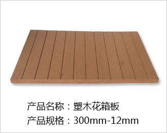 塑木花箱板LHFX-1