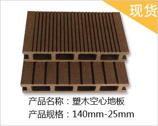 塑木花箱板LHFX-3