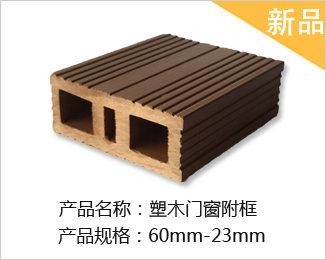 塑木门窗附框60-23