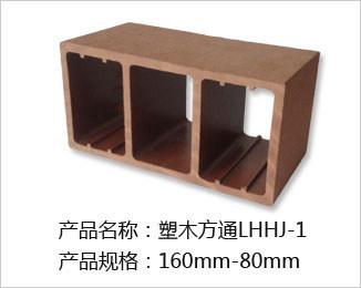 塑木花架廊架横梁LHHJ-1