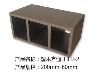 塑木方通LHHJ-2