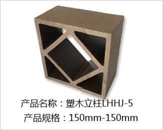 塑木立柱LHHJ-5