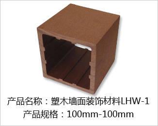 塑木墙面装饰材料LHW-1