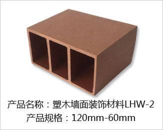 塑木墙面装饰材料LHW-2