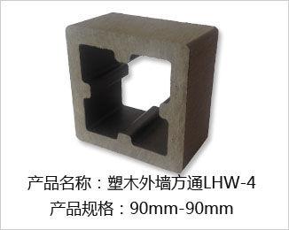 塑木外墙方通LHW-4