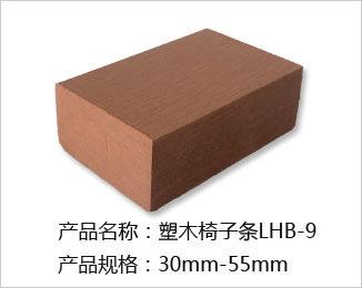 塑木椅子条LHB-9