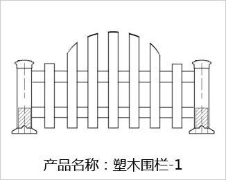 塑木栅栏LHZ-1