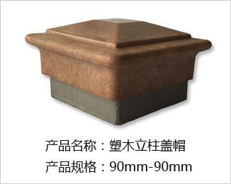 塑木立柱90-90盖帽