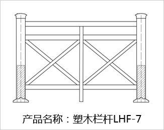 塑木栏杆LHF-7