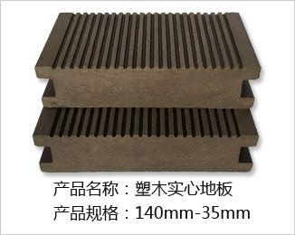 实心塑木地板140-35