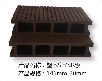 空心塑木地板146-30B