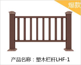 塑木栏杆LHF-1
