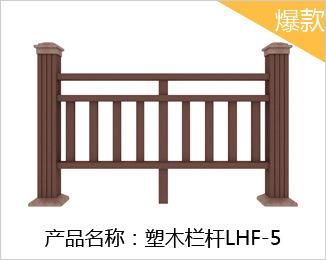 塑木栏杆LHF-5