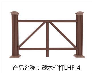 塑木栏杆LHF-4