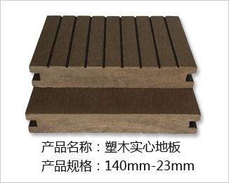 实心塑木地板140-23