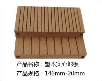 实心塑木地板146-20