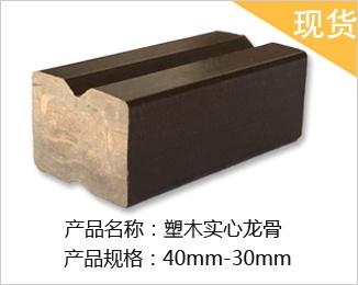 塑木龙骨LHJ-5
