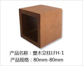 塑木立柱LHF-1