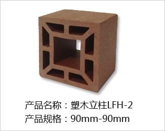 塑木立柱LHF-2