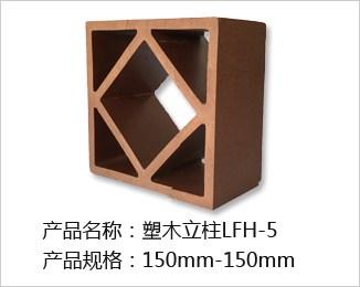 塑木立柱LHF-5