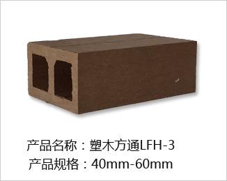 塑木方通40-60