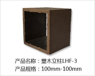 塑木立柱LHF-3