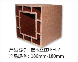 塑木立柱LHF-7