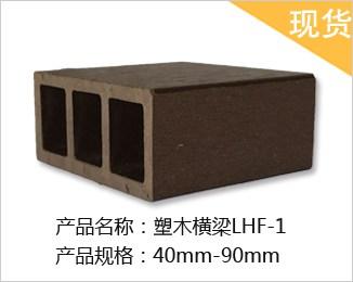 塑木横梁LHF-1