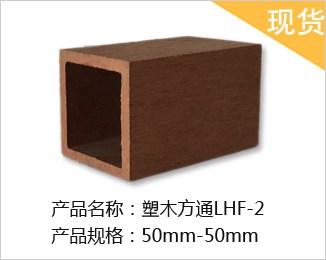 塑木方通LHF-2