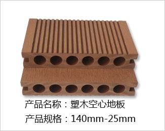 空心塑木地板LHDK-4