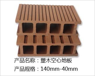 空心塑木地板140-40