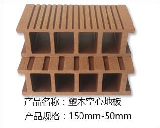 空心塑木地板150-50