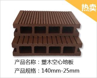 空心塑木地板140-25