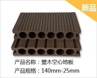 空心木塑地板LHDK-15