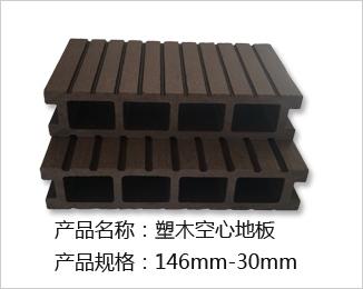 空心塑木地板146-30A